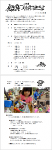 oshirase20141024