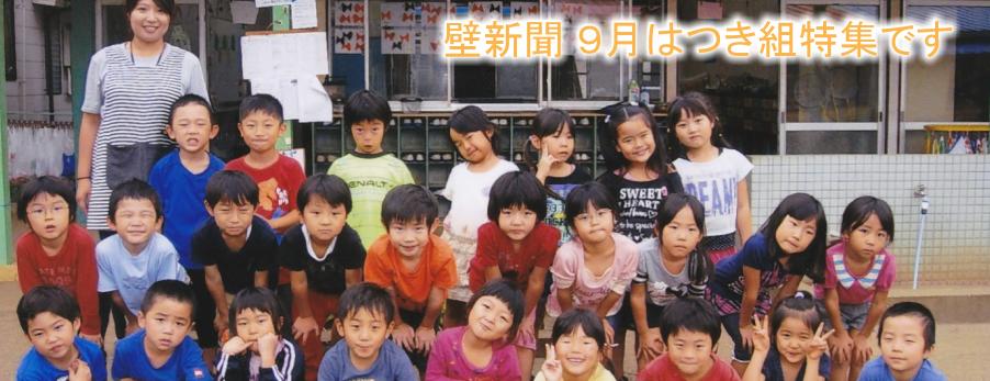 くりの木壁新聞 9月つき組特集