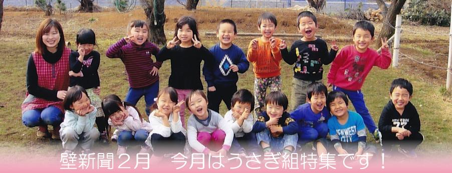くりの木壁新聞 2月うさぎ組特集