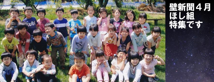 くりの木壁新聞 4月ほし組特集