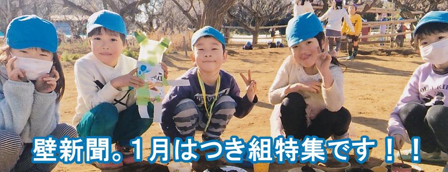 くりの木壁新聞 1月つき組特集