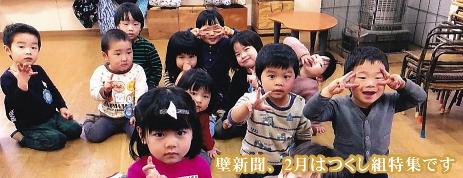 くりの木壁新聞 2月つくし組特集