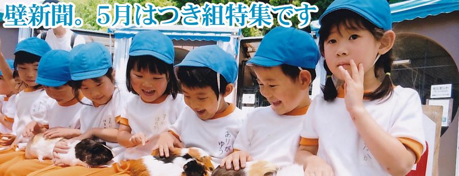 くりの木壁新聞 5月つき組特集