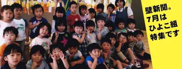 くりの木壁新聞 7月ひよこ組特集