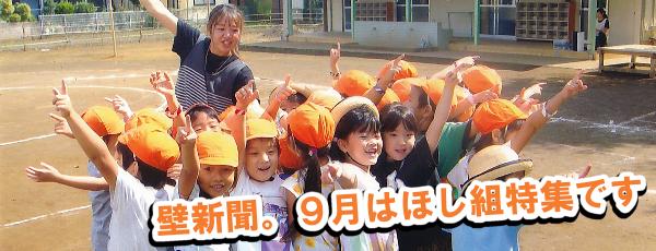 くりの木壁新聞 9月ほし組特集