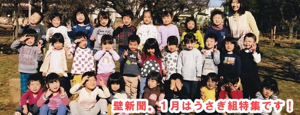 くりの木壁新聞うさぎ組特集