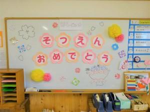 卒園 (1)
