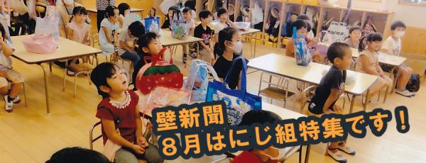 くりの木壁新聞にじ組特集